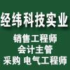 郑州经纬科技实业有限公司
