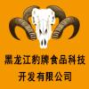 黑龙江豹牌食品科技开发有限公司
