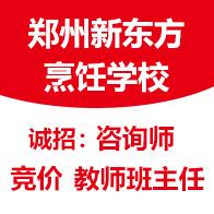 郑州市新东方烹饪职业培训学校