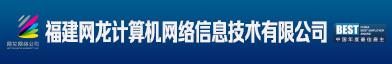 福建网龙计算机网络信息技术有限招聘信息
