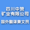 四川中贊礦業有限公司