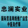 河南省忠澜实业有限公司