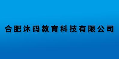 合肥沐码教育科技有限公司