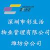 深圳市彩生活物业管理有限公司潍坊分公司