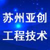 苏州亚创工程技术有限公司