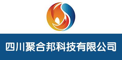 四川聚合邦科技有限公司