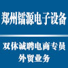 郑州镭源电子设备有限公司