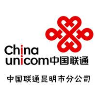 中国联合网络通信有限公司昆明市分公司