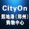 CityOn 熙地港(郑州)购物中心