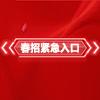 北京網聘咨詢服務有限公司南昌分公司