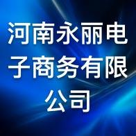 河南永麗電子商務有限