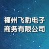 福州飞豹电子商务有限公司