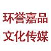 苏州环誉嘉品文化传媒有限公司