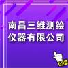 南昌三维测绘仪器有限公司