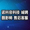深圳市诺科帝科技有限公司