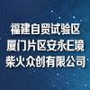 福建自贸试验区厦门片区安永E境柴火众创有限公司