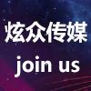 南京炫眾文化傳媒有限公司
