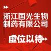 浙江国光生物制药有限公司