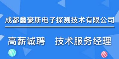 成都鑫豪斯电子探测技术有限公司