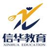 广州信华教育科技有限公司