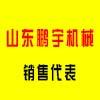 山東鵬宇機械科技有限