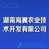 湖南海翼农业技术开发有限公司