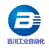 济南百川工业自动化设备有限公司