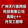 广州天行客网络科?#21152;?#38480;公司