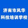 济南市风华科技培训学校