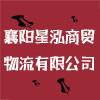 襄阳星泓商贸物流有限公司
