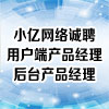 深圳市小亿网络有限公司