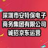 深圳市安特保电子商务集团有限公司