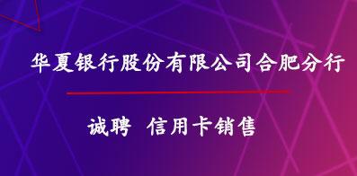 華夏銀行股份有限合肥分行