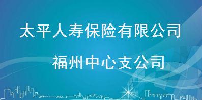 太平人寿保险有限公司福州?#34892;?#25903;公司