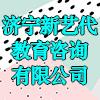 济宁新艺代教育咨询有限公司