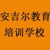 南陽市臥龍區安吉爾教育培訓學校