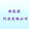 漢新邢台新能源科技有限