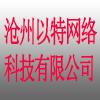 沧州以特网络科技有限公司