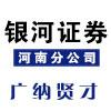 中国银河证券股份有限公司河南分公司