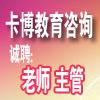 许昌卡博教育咨询有限公司