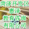 菏泽市开发区惠泽教育咨询有限公司