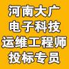 河南大广电子科?#21152;?#38480;公司