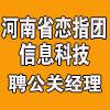 河南省恋指团信息科?#21152;?#38480;公司