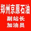 郑州京原石油有限公司