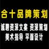 河南合十品牌策划有限公司