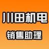 天津市川田机电销售有限公司