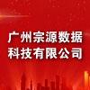 广州宗源数据科技有限公司