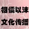 河北相儒以沫文化传播有限公司
