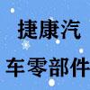 清河县捷康汽车零部件有限公司