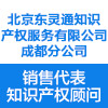 北京东灵通知识产权服务有限公司成都分公司